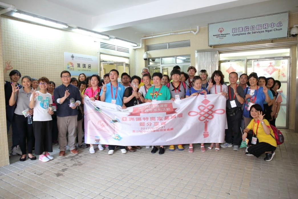 澳門特殊奧運會» Macau Special Olympics 30th Anniversary