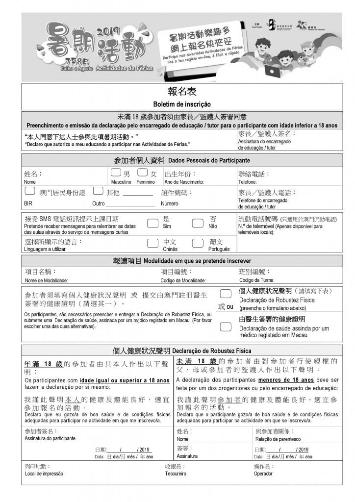 2019 暑期活動_報名表