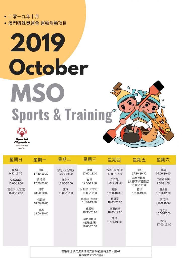 2019.10.sports