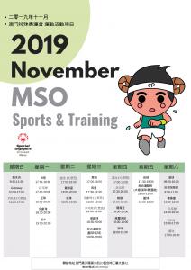 2019.11.sport