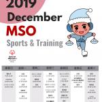 2019.12.sports