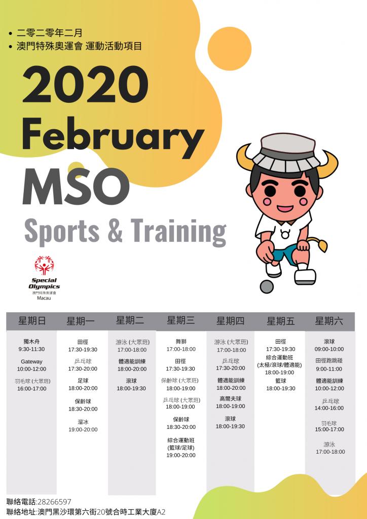 2020.2sport