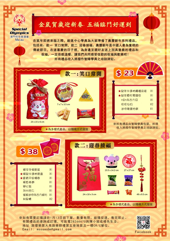 chinese new year promotion_final