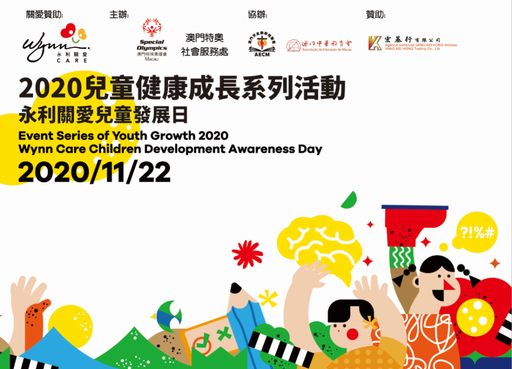 WeChat 圖片_20201116164602