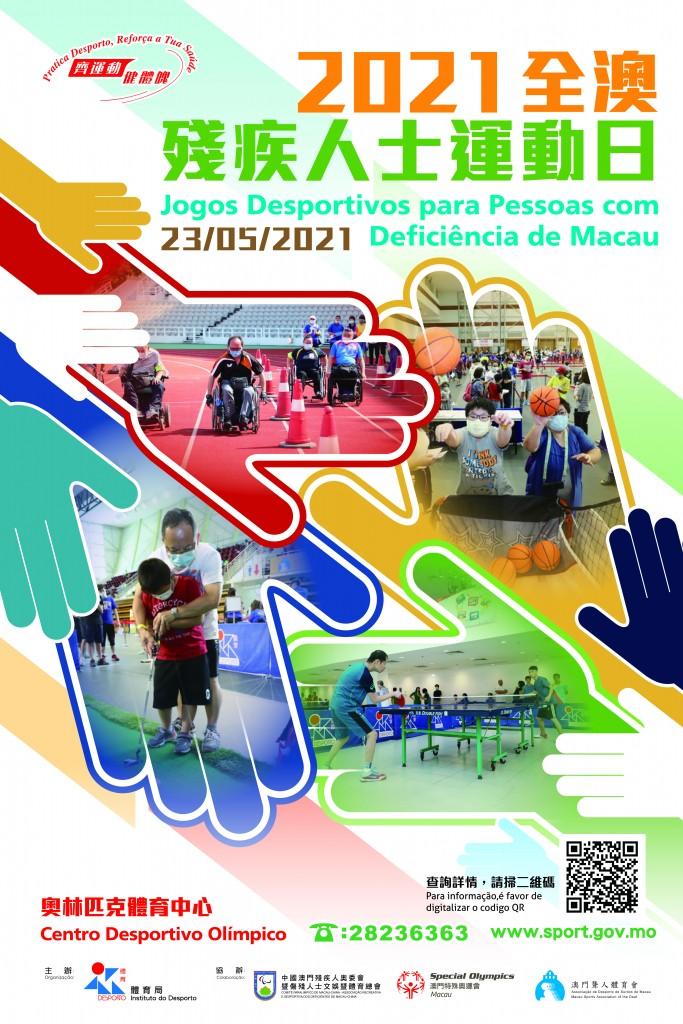 2021全澳殘疾人士運動日-海報設計