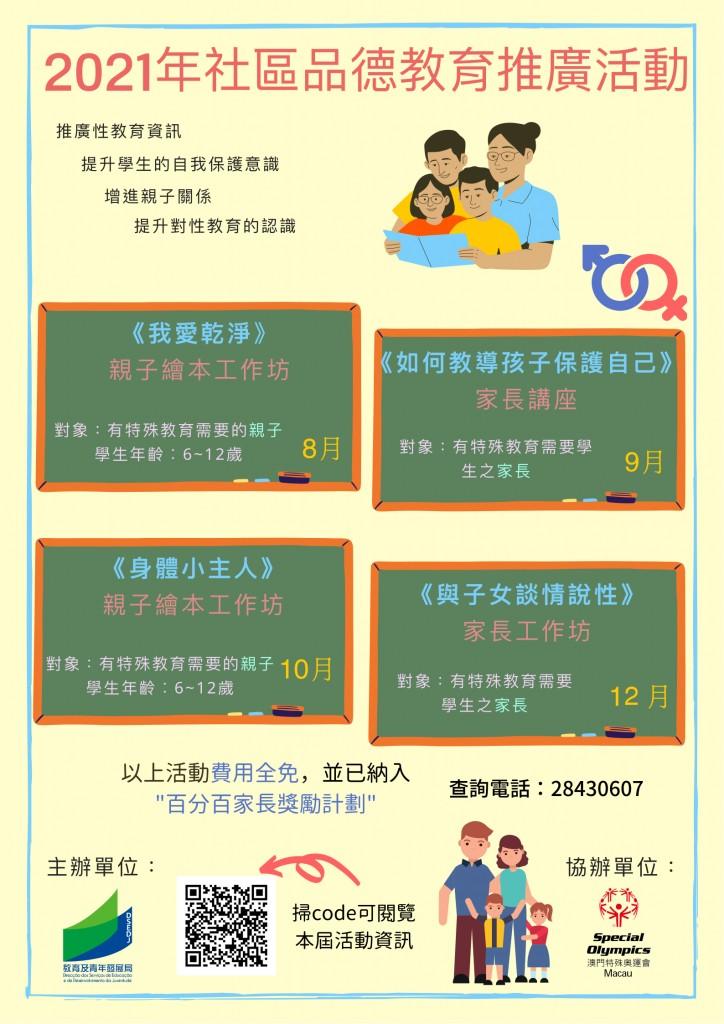 教青局性教育poster