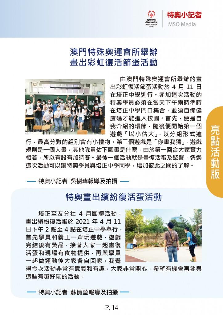 雙月刊 2&3 V1